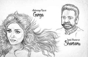 Kamal and Ashiwarya
