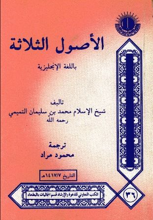best islamic books in english images islamic  three essays on tawheed muhammed al tamimemy waqfeya com