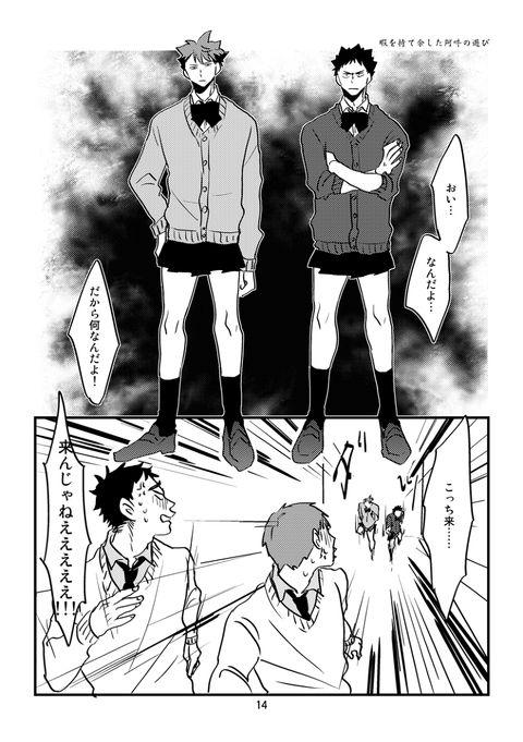 Haikyuu!! | hq | Aobajōsai | Oikawa Tooru | Iwaizumi Hajime | Matsukawa Issei | Hanamaki Takahiro
