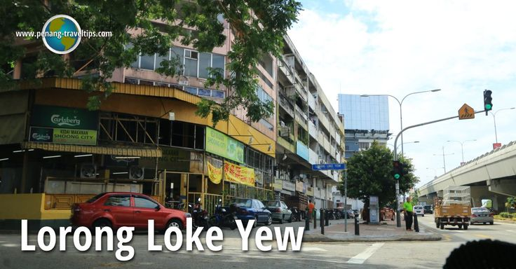 Lorong Loke Yew, Kuala Lumpur
