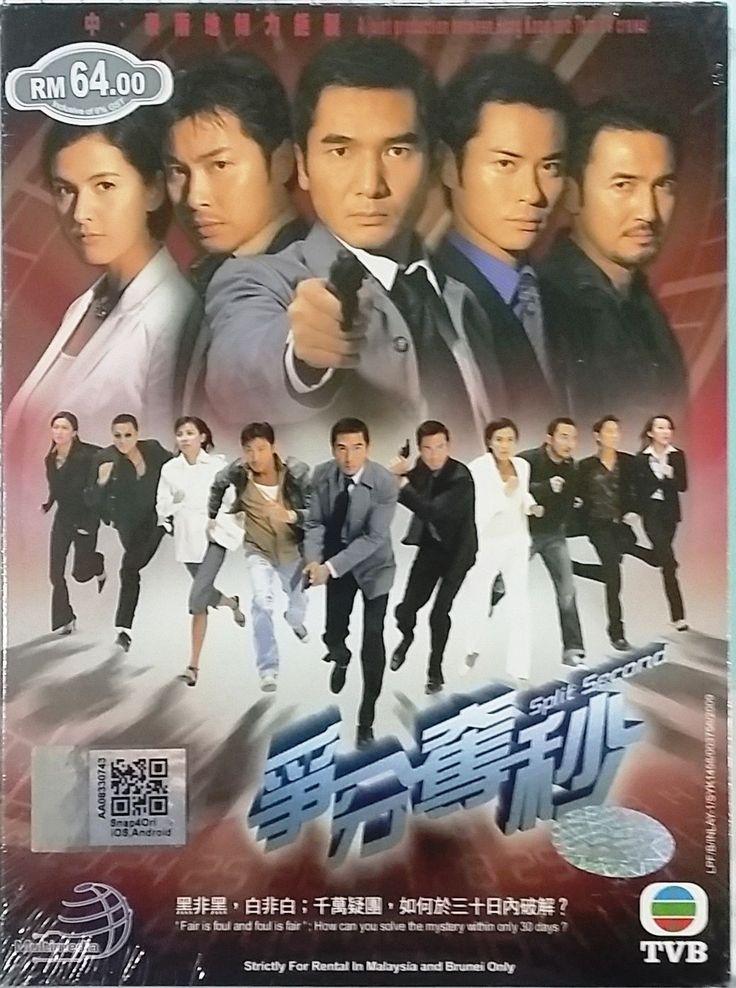 Split Second 爭分奪秒 HK TVB DRAMA DVD Complete Set 30 Episode