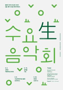 By Jaemin Lee. Poster for the concert - Round & Round vol. 18: Wednesday Acoustic Live