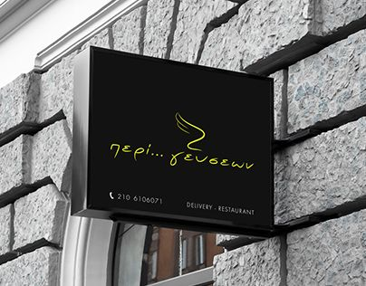 "Check out new work on my @Behance portfolio: ""Περί... γεύσεων 