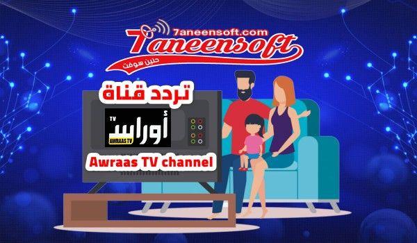 تردد قناة أوراس الجزائرية Awraas Tv Channel علي نايل سات 2020 Tv Channel Channel Tv