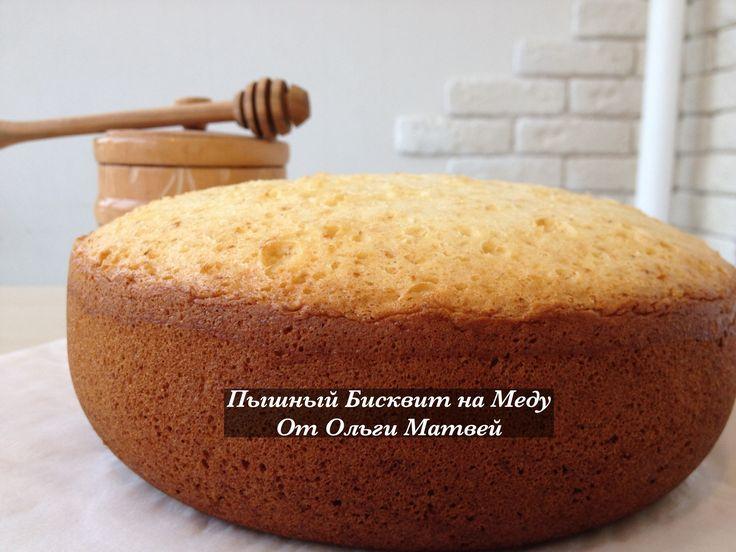 Пышный бисквит на меду - рецепт приготовления