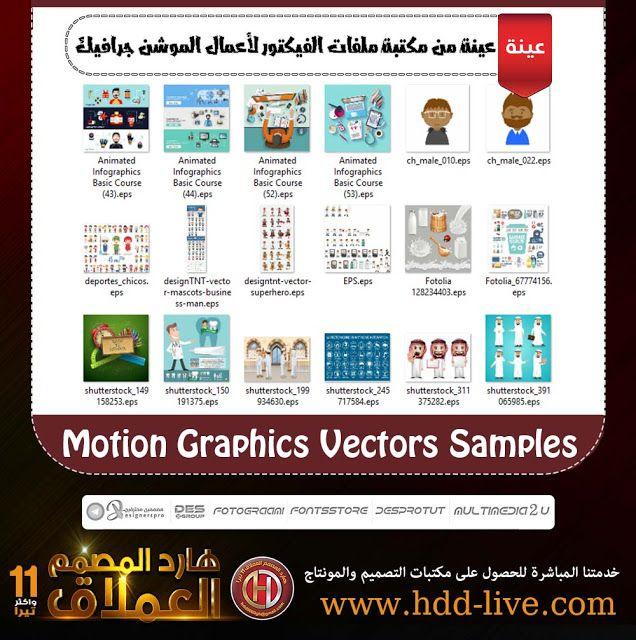 عينة من مكتبة ملفات الفيكتور لأعمال الموشن جرافيك Motion Graphics Vectors Samples Infographic Motion Male