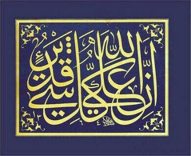 """Hattat ve Muzehhip İsmail Hakkı Altunbezer'in Hattı ve Tezhibi Kendisine Ait Olan """"Allah Her Şeyi Yapmaya Kadirdir' Mealindeki """"Innallahü Ala Külli Şey`in Kadir"""" Levhası  hattatlarsofasi.com #hattat #hatsanatı #hüsnühat #sülüs #türkhattatları #islam #türkhatsanatı #islamicart #islamiccalligraphy #tuluth #calligraphy #calligraphymasters #turkishcalligraphers #turkishcalligraphy"""
