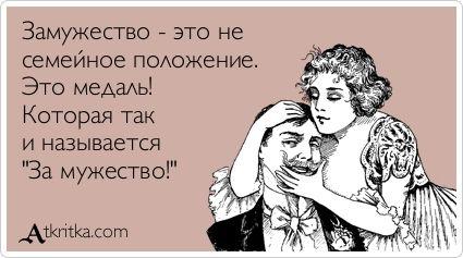 """Замужество - это не семейное положение. Это медаль! Которая так и называется """"За мужество!"""" / открытка №344948 - Аткрытка / atkritka.com"""