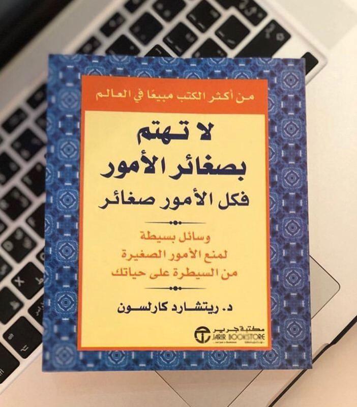 Pin By كتب عربية On تنمية ذاتية Home Decor Frame Decor
