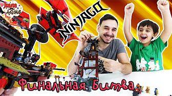 Видео для детей: Папа Роб и Ярик! NEXO KNIGHTS - Нексо Рыцари! Лего игры. - YouTube