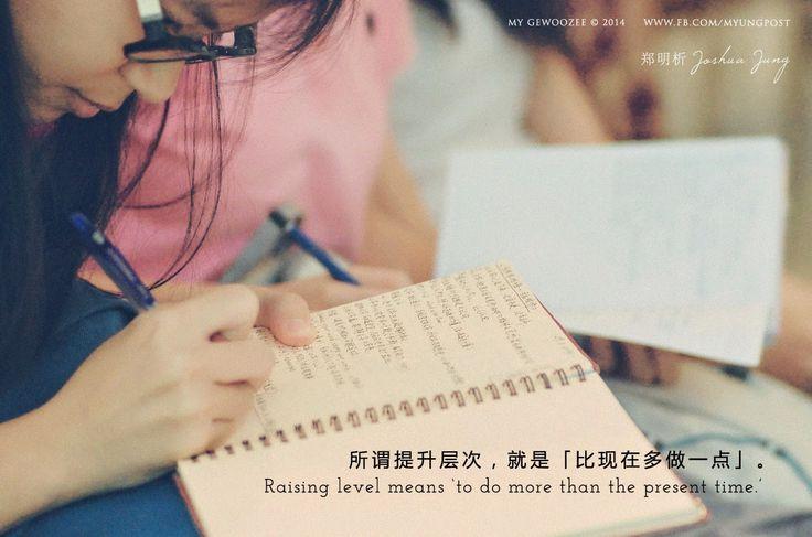 明.信片 Myung postcard: 郑明析:所谓提升层次,就是「比现在多做一点」。Raising level means 'to do ...