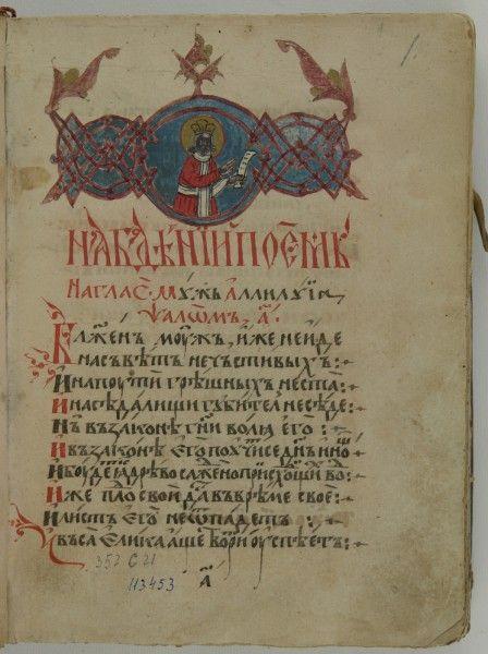 Стихологија Кипријана Рачанина