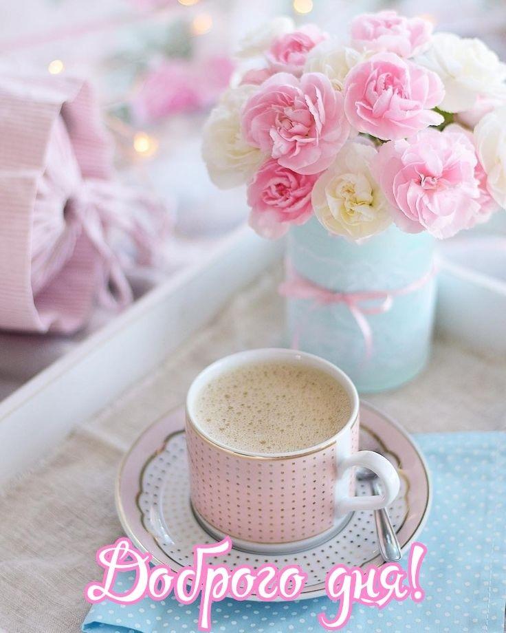 Dbre Utr Vsem Vmesto Utro Dobroeutro Kofe Cvety Nastroenie