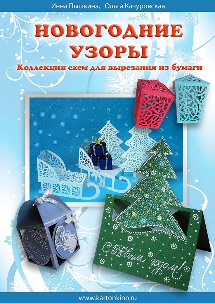 И пышкина, о качуровская новогодние узоры 2012