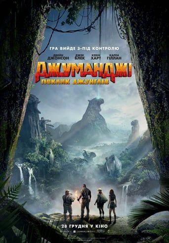 jumanji 2017 full movie torrent download