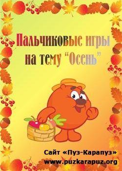 """Пальчиковые игры на тему """"Осень"""""""