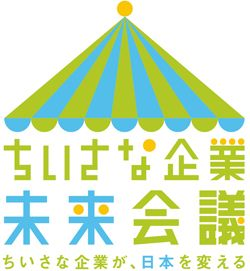 ちいさな企業 未来会議 ロゴ1