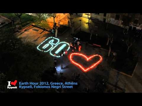 Earth Hour 2012 - Timelapse video made by my team.  An initiative for Kypseli, Athens, Greece