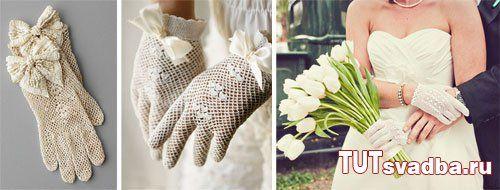 Новый свадебный тренд: винтажные кружевные перчатки невесты » Свадебный портал ТУТ СВАДЬБА