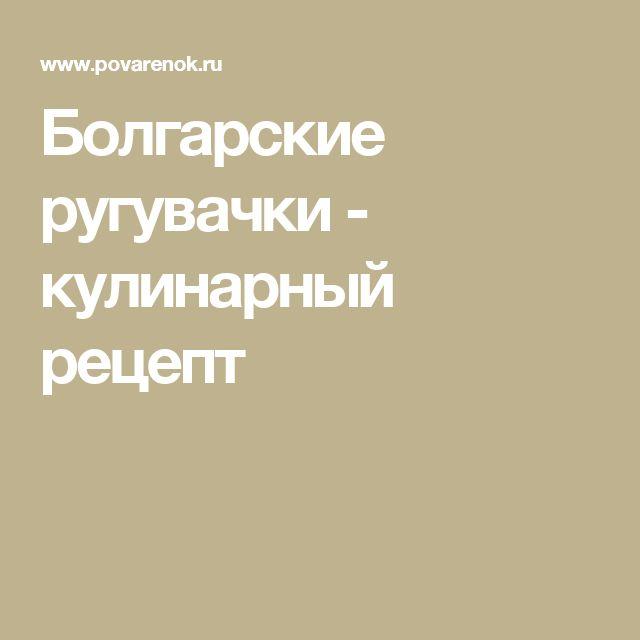 Болгарские ругувачки - кулинарный рецепт