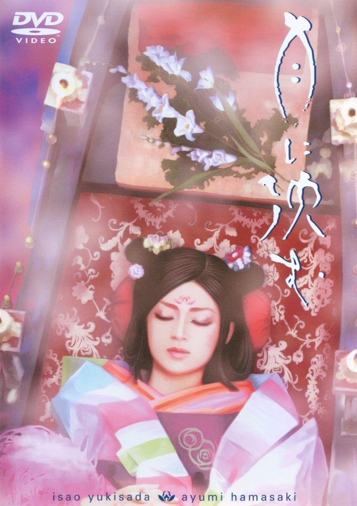 FileTsuki ni Shizumu.jpg Japanese culture, Culture, Pics