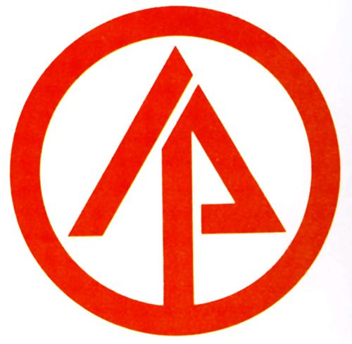 International paper trademark by Lester Beall 1958 and just as functional and elegant today as then.