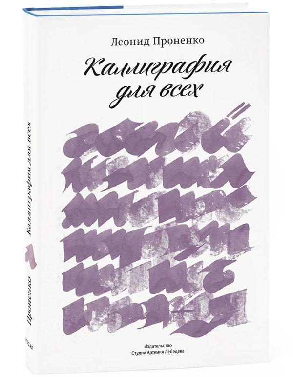 Книга «Каллиграфия для всех» Леонида Проненко