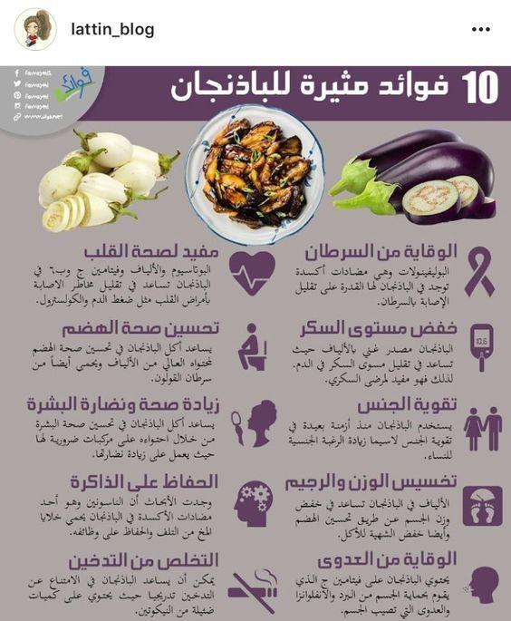 معلومات طبية و صحية فوائد الباذنجان Health Facts Food Health Fitness Nutrition Health And Nutrition