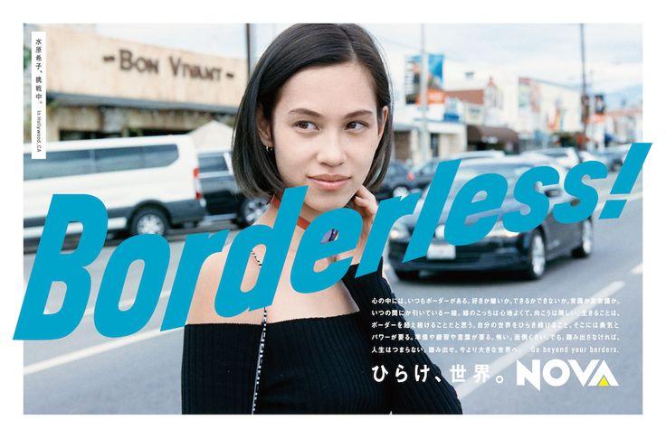 水原希子 ドキュメンタリープロジェクト「Borderless!」