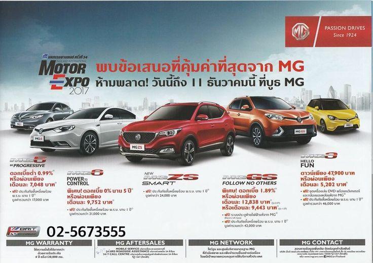 ข้อเสนอเดียวกับมอเตอร์ เอ็กซ์โป 2017  โปรโมชั่นส่วนลดของแถม รายละเอียดการออกรถ ข้อมูลตารางผ่อนดาวน์ เอกสารการใช้ออกรถ 02-5673555 Line:adminmg  #mgthailand #mgpromotion2017 #ตารางผ่อนดาวน์เอ็มจี #รถเอ็มจี #motor_expo2017 #bkk #mgprogress #mg3 #mg5 #mg6 #mggs #mgzs #showroommg #mgรังสิต #mgปทุมธานี