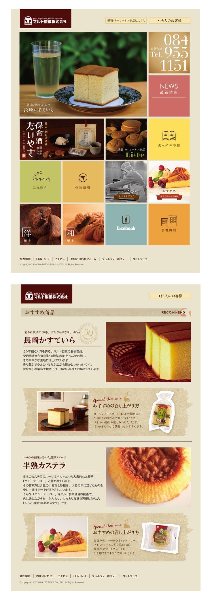 『マルト製菓』web design
