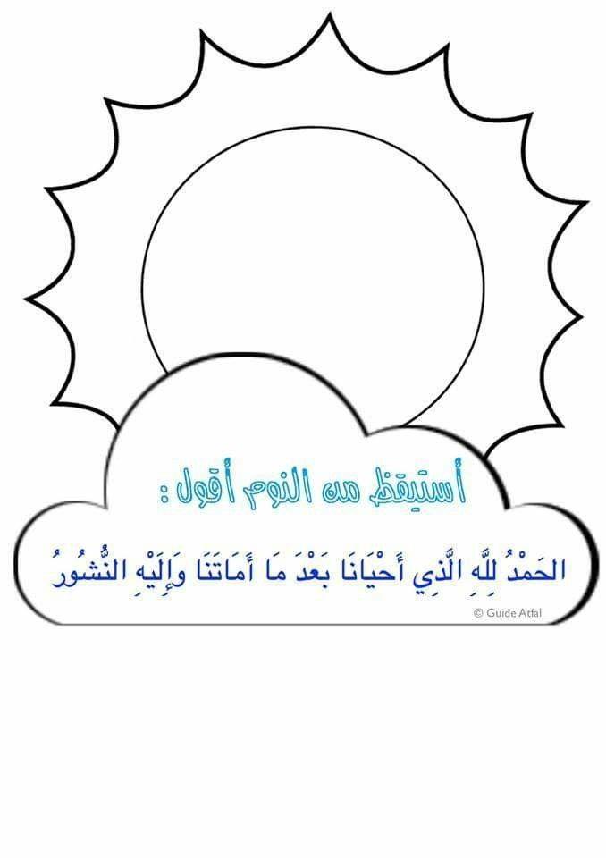 Pin By Sawsen On الدعاء Islamic Kids Activities Islam For Kids Muslim Kids Activities