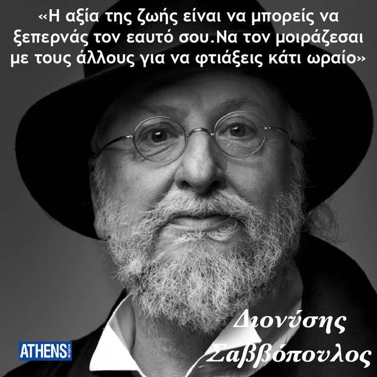 Ο Διονύσης Σαββόπουλος γεννήθηκε στις 2 Δεκεμβρίου 1944.