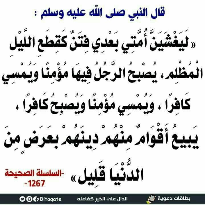 Pin By زهرة الياسمين On الأحاديث النبوية Hadith Quotes Islamic Phrases Islamic Quotes