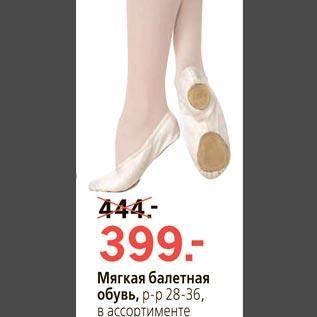 Мягкая балетная обувь санкт петербург