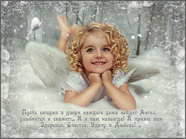 Открытки с пожеланиями здоровья и счастья с ангелами