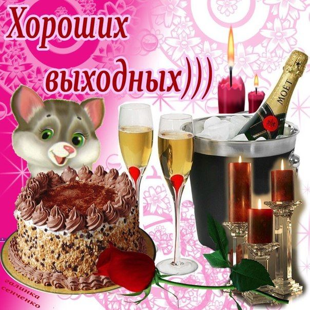 Поздравления удачных выходных