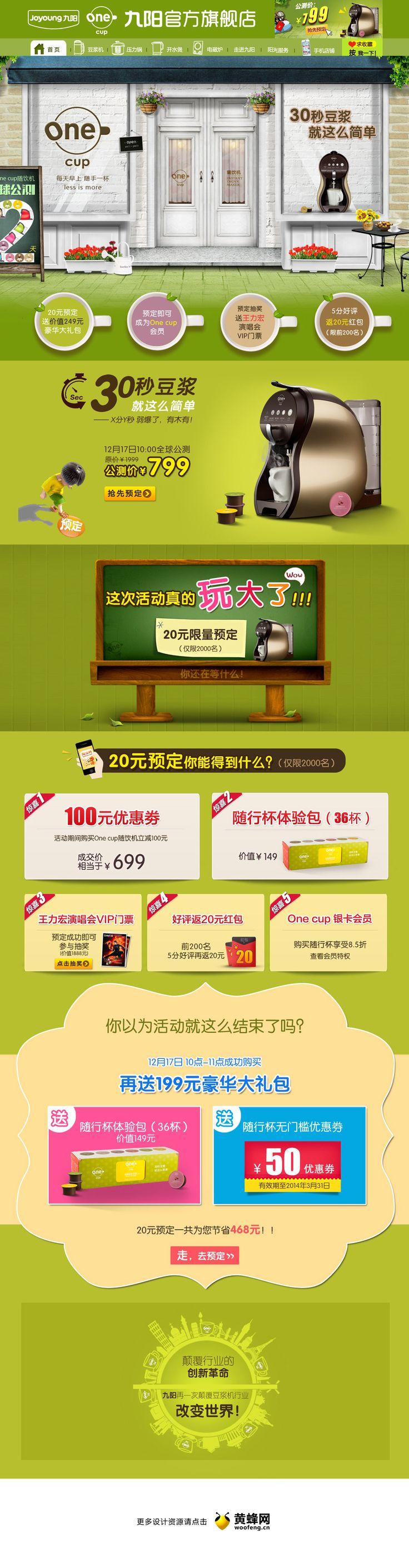 九阳官方旗舰店活动专题页面设计,来源自黄蜂网http://woofeng.cn/