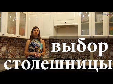 Дизайн интерьера кухни 3. Выбор кухонной столешницы. - YouTube