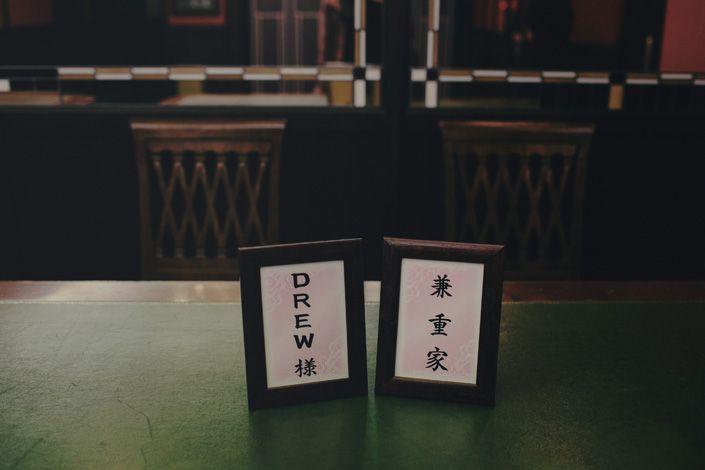 Takako & Steve (Tokyo, Japan) - Samm Blake