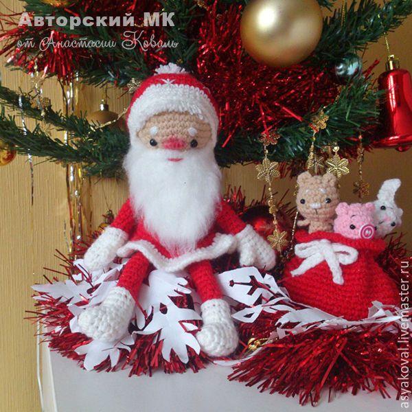 Мастер-класс: вязаный Дедушка Мороз под новогоднюю ёлку - Ярмарка Мастеров - ручная работа, handmade