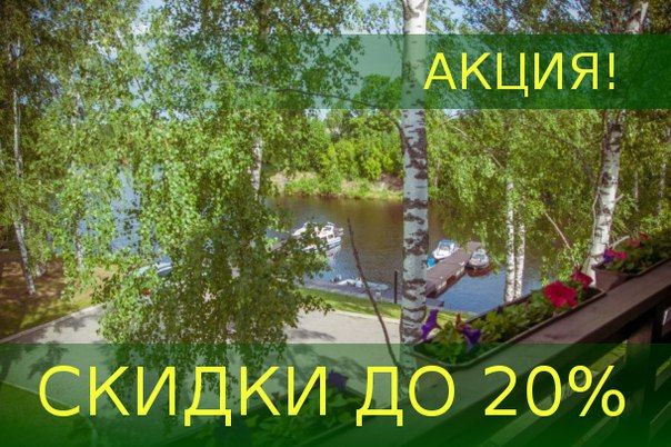 """Летние скидки в гостинице """"порт Весьегонск"""""""