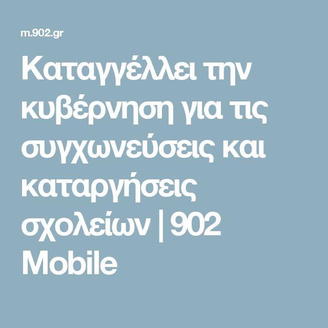 Καταγγέλλει την κυβέρνηση για τις συγχωνεύσεις και καταργήσεις σχολείων | 902 Mobile
