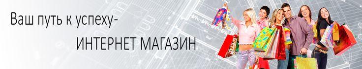 Желаете купить интернет магазин недорого? Дешевый интернет магазин - Ваш приоритет? Заказать интернет магазин по цене 45 000 рублей вы можете у нас. Срок изготовления интернет магазина - 15 дней.
