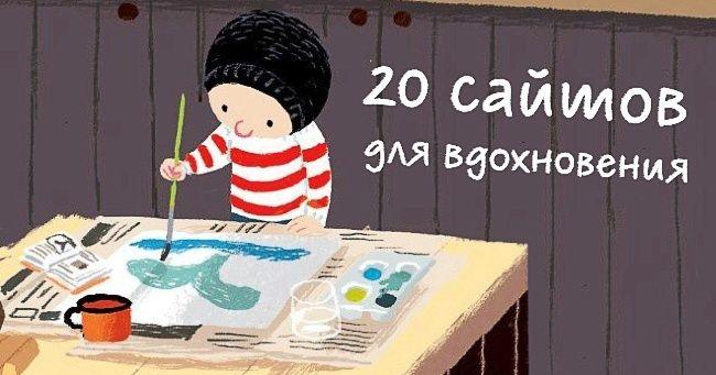 20сайтов для вдохновения