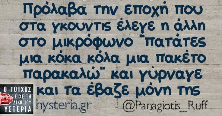 """Πρόλαβα την εποχή που στα γκουντις έλεγε η άλλη στο μικρόφωνο """"πατάτες μια κόκα κόλα μια πακέτο παρακαλώ"""" και γύρναγε και τα έβαζε μόνη της - Ο τοίχος είχε τη δική του υστερία – @Panagiotis_Ruff Κι άλλο κι άλλο: Η ισχυρότερη δύναμη στη... #panagiotis_ruff"""