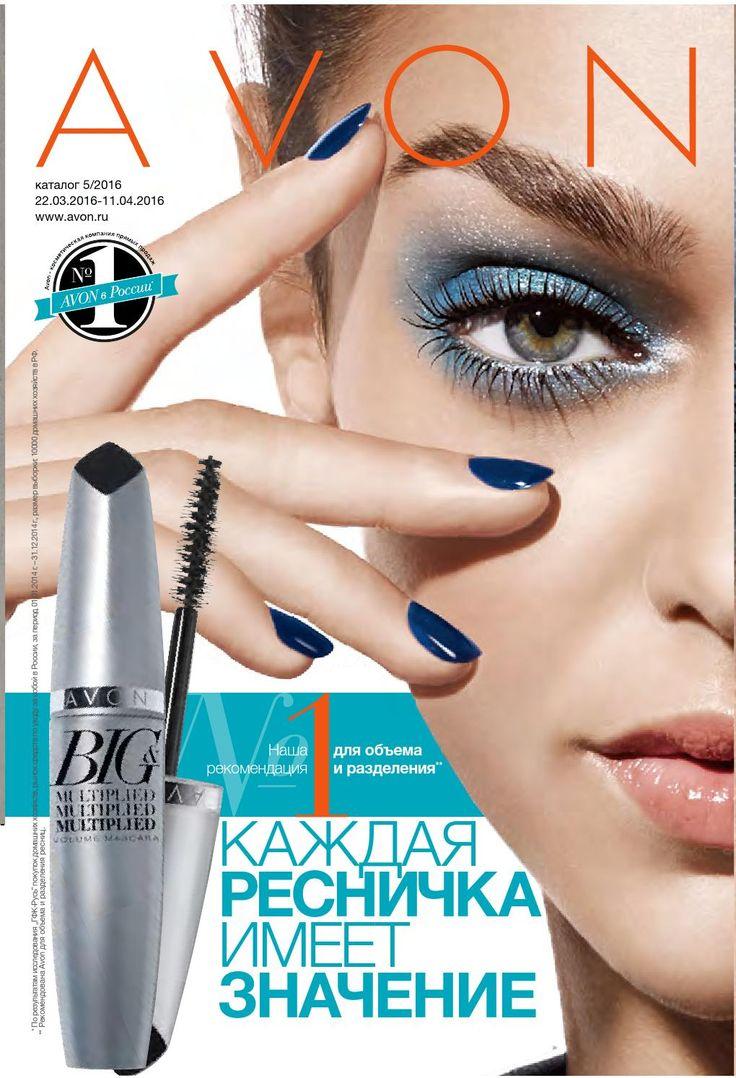 catalog avon 05 2016