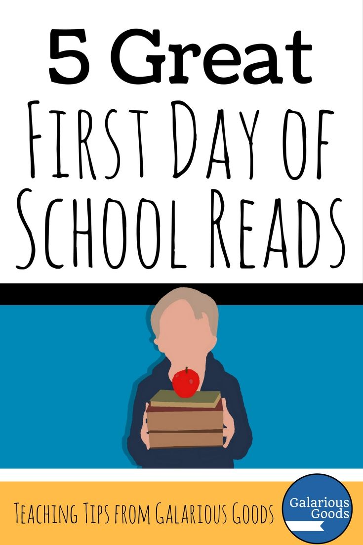 First Day of School Reads - a Back to School Blog Post from Galarious Goods #backtoschool #booklist #firstdayofschool