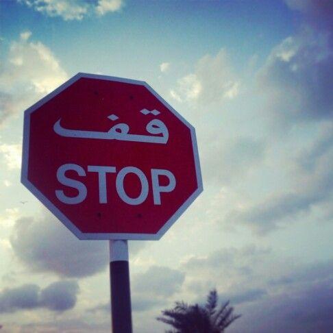 Seeb, Oman