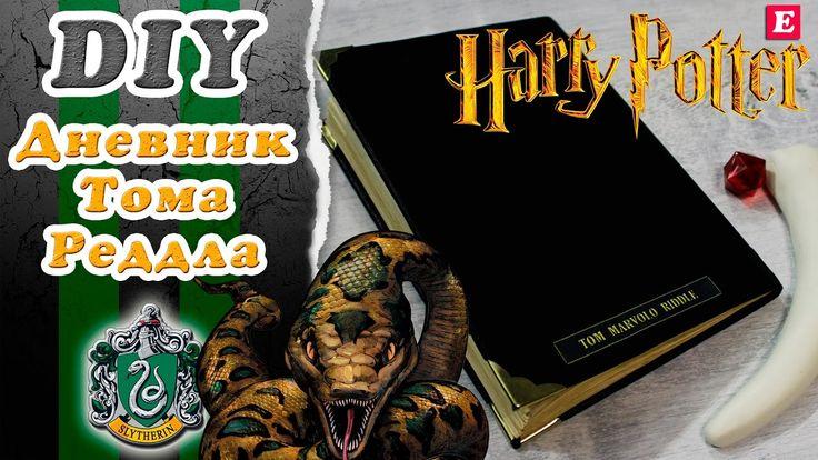 DIY Дневник Тома Марволо Реддла с нуля своими руками * Гарри Поттер* Eva...